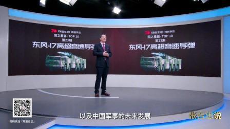 《国之重器.TOP10》东风-17高超音速导弹