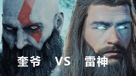 《战神》奎托斯 VS 《雷神》索尔续集