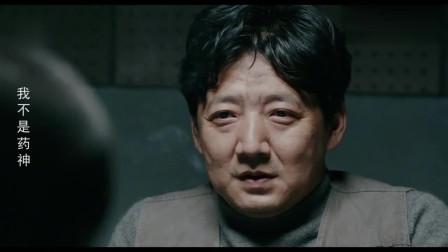 我不是药神:张长林被抓却没供出程勇,看看这段是我也不会供出他