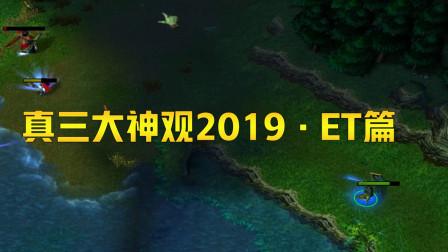 火火火解说真三大神观2019:ET关羽第一视角,这大局观太强了!