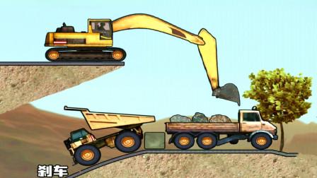 工程车模拟儿童游戏 挖掘机和翻斗车模拟装载石头