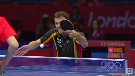 2012奥运会 男团铜牌 中国香港vs德国 第四盘 江天一vs波尔 乒乓球比赛视频 剪辑