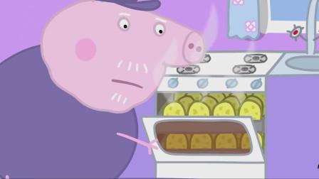 小猪佩奇,儿童简笔画,猪爷爷打开了烤箱,里面充满了烤土豆的香气