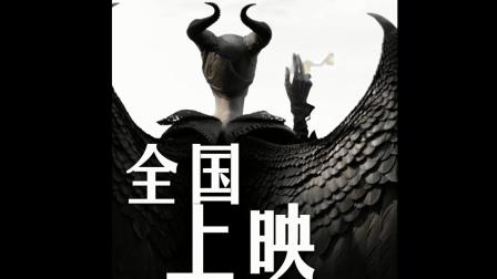 《沉睡魔咒2》今日震撼上映
