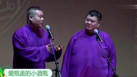 岳云鹏调侃于谦学历,孙越的表情逗得观众笑出声!