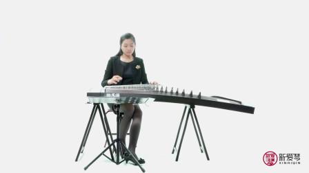 新爱琴乐器 丝路筝语:《打渔歌》曲目演示