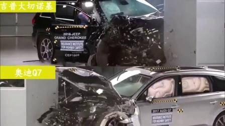 汽车对比: Jeep大切诺基对比奥迪Q7, 安全碰撞测试