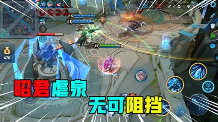 王者荣耀:法师王昭君爆炸伤害,堵着敌人基地就是打,太无情了