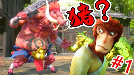 【XY小源】西游记之大圣归来 第1期 红猪VS悟空