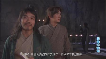 宝莲灯:男子嘚瑟蛟龙找不到他们,不料蛟龙就笑着进来,玉鼎蒙了
