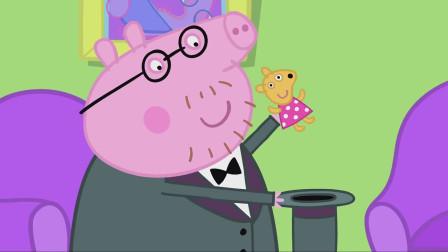 儿童简笔画:猪爸爸从魔术帽中找到了穿着小彩裙的小熊泰迪