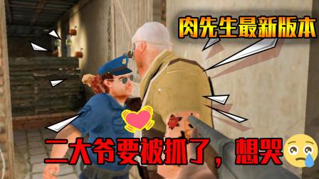 肉先生:二大爷干的坏事暴露啦,警察要把他抓走我好心疼