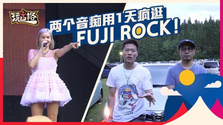玩儿出格:日本顶级音乐节啥样?大牌云集、观众佛系,两个音痴用1天疯逛!