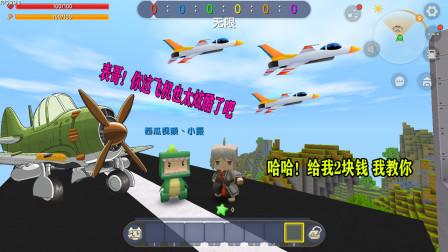 迷你世界:听说大表哥建造了一座飞机场,我们去看看是不是真的