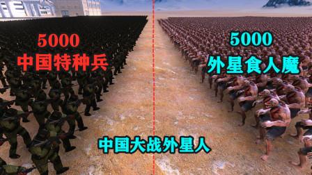 5000中国特种兵能否阻挡5000外星食人魔发起的进攻?结局很震撼