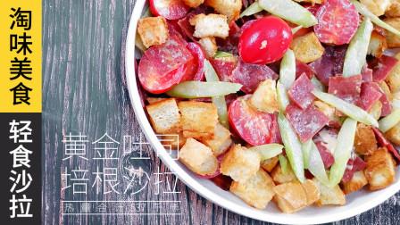 淘味美食之黄金吐司培根沙拉,居家美味的轻食沙拉,增肌减脂伴侣