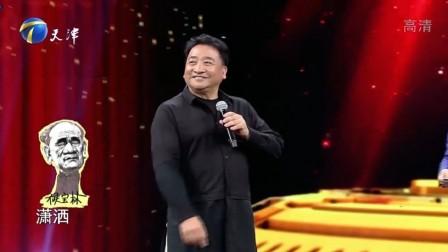 姜昆模仿师爷侯宝林登台走道,动作表情活灵活现,李丁:太棒了!
