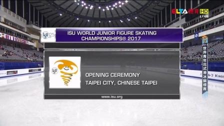 2017 ISU 世界青年花式滑冰锦标赛 3-15 Part2 开幕典礼-双人短曲