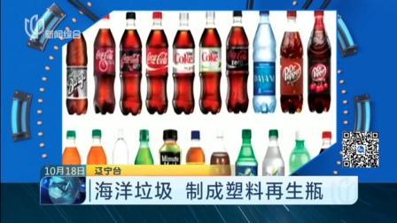 超环保!可口可乐推出首款塑料再生瓶,原料中有海洋回收废塑料