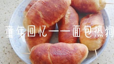 小时候吃过的面包热狗还记得吗?今天教你制作,味道超好吃哦!