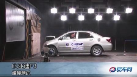 比亚迪F3碰撞测试,看看安全性能如何