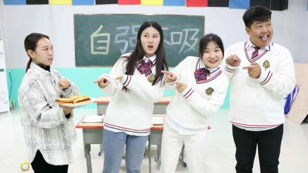 学霸王小九学生报假名字被老师惩罚没想学生却一个比一个开心