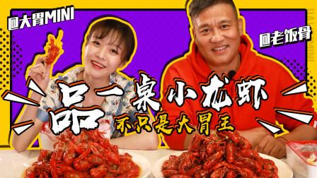 """【老饭骨】用心""""品""""美食,这一桌小龙虾,mini吃出了幸福感~"""