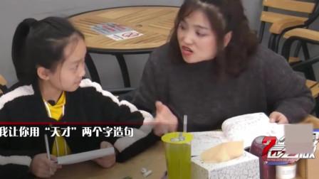 奶茶店家长辅导孩子作业孩子神奇的造句逗得其他顾客大笑