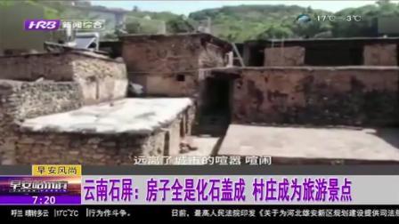 云南一村落房子全由化石盖成,村庄成旅游景点,游客:像穿越一样