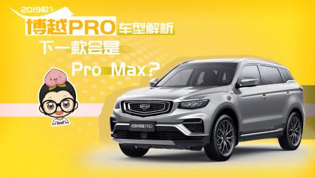 【选车帮帮忙】下一款会是Pro Max? 2020款吉利博越PRO车型解析-爱极客