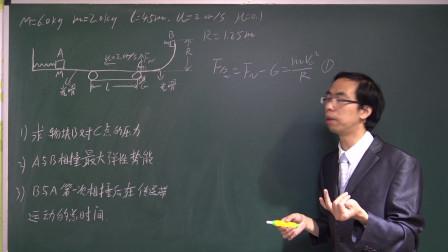 9高三上学期物理一轮复习综合大题讲解一