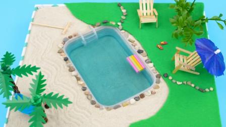 DIY微模型教程,迷你阳光泳池的制作方法,非常简单!