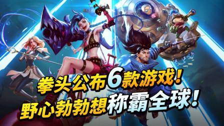 拳头公布6款新游戏,甚至正面叫板王者荣耀!野心勃勃想称霸全球!