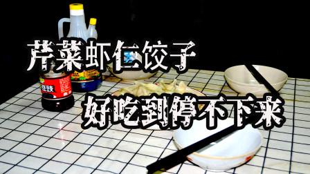 自己动手做的芹菜虾仁饺子 好吃到停不下来