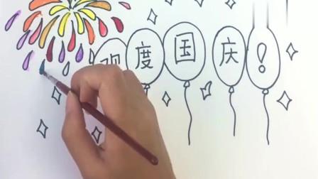 欢度国庆节,儿童简笔画绘画,赶快给孩子收藏吧