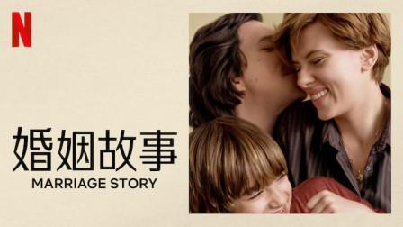 【猴姆独家】《#婚姻故事#》曝光官方【中字】正式预告片!