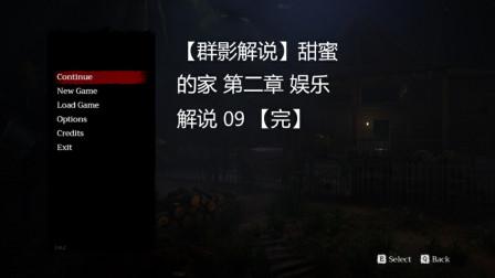 【群影解说】恐怖游戏 甜蜜的家 第二章 娱乐解说 09【完】