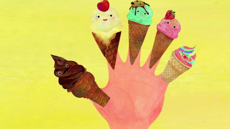 手指家族-冰淇淋_克隆儿歌