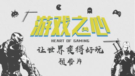 【游戏之心】欧洲游戏文化纪录片 预告:10月20日 让世界变得好玩