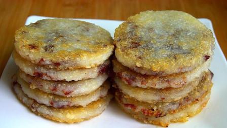 糯米饼最好吃的做法,锅里一蒸一烙,香甜软糯,孩子天天吃不够