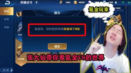 张大仙:氪金玩家的世界,你不懂,大仙直播战令秒升80级!