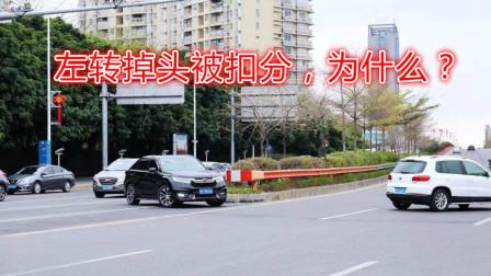 在路口绿灯时掉头,却被扣分了,新手开车时这个细节要特别注意