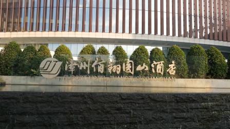 20191015漳州徐龙夜拍佰翔酒店轮廓