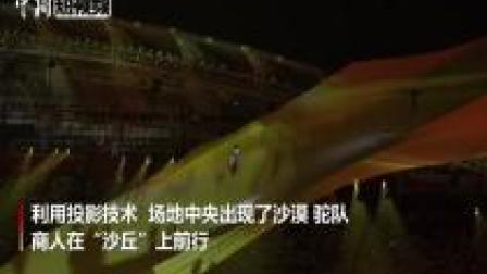 武汉军运会开幕式: 还原丝绸之路场景