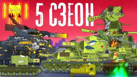 坦克世界动画:钢铁巨兽系列第五季预告!新坦克的型号是KV几号?
