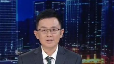 成视新闻 2019 《成都面对面 监督问责第一线》全媒体直播活动本月下旬走进新津县