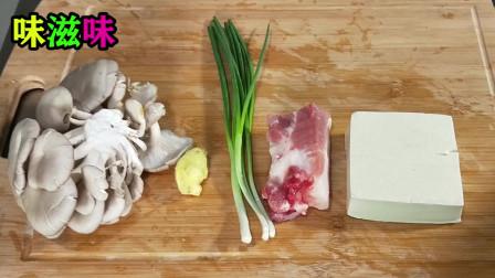 平菇豆腐汤这么做才好吃,食材简单易找,汤鲜味美更是原汁原味!