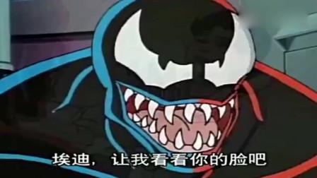 终极蜘蛛侠:埃迪变身毒液,父子俩一起对付蜘蛛侠!