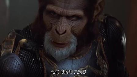 决战猩球 :原来这个星球上刚开始人类也是主宰,只不过后来发生了改变!