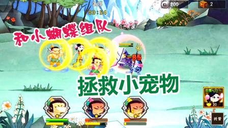 13 葫芦娃游戏 开启新功能 组队拯救小宠物